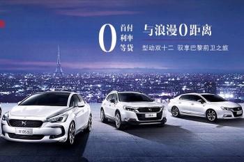 برند تجاری DS خودرویی جدید برای چین معرفی می کند