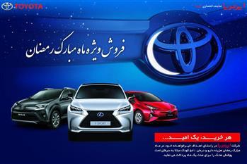 فروش ویژه تویوتا در ماه مبارک رمضان