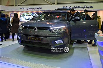 نمایشگاه خودرو اصفهان: سانگ یانگ تیوولی خوش فروش