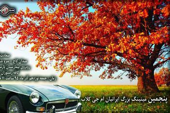اطلاعیهی برگزاری پنجمین گردهمایی کلوپ ام جی