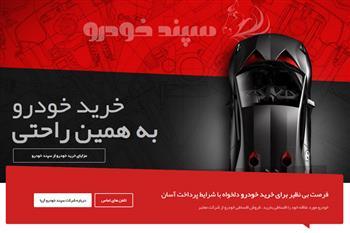 شرایط فروش اقساطی محصولات ایران خودرو با تحویل فوری