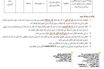 شرایط فروش فوری ایران خودرو ویژه 25 اردیبهشت + جدول - 1