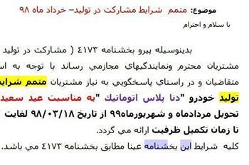 متمم جدید ایران خودرو برای مشارکت در تولید دنا پلاس اتوماتیک - 1